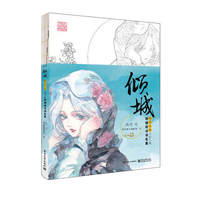 Chinesische figur zeichnung bücher: Schöne alte stil Q nette charakter linie zeichnung technik malbuch auf