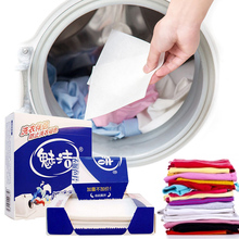 Распродажа, окрашенная ткань, стиральная машина, смешанные цвета, устойчивые к окраске, лист, антикрашеная ткань, бумага для стирки, цветная захватывающая ткань