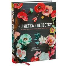 От листка к лепестку. 75 фантастических бумажных цветов своими руками (978-5-00100-105-8, 256 стр., 0+)