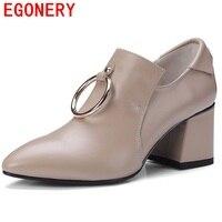 EGONERY