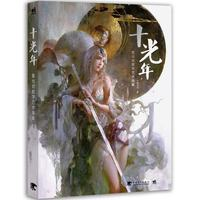 Traditional Beauty Warrior Monster Fantasy Chinese CG Painting Tattoo Refer Book