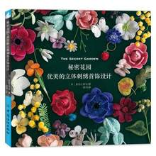 лучшая цена Secret Garden Beautiful 3D Embroidery Jewelry Design Book Earrings Brooches Necklace Embroidery Tutorial Book