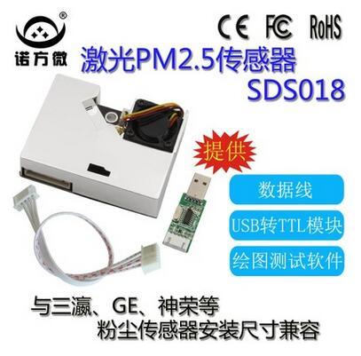 PM2.5 Air particle/dust sensor SDS018, laser inside, digital output SAMPLE pm10
