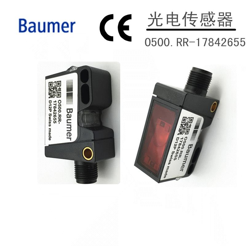 Brand new original authentic German BaoMeng BAUMER photoelectric - O500. RR - 17842655 spot