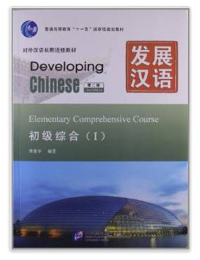 B-Developing Chinese: Elementary Comprehensive Course 1 (2nd Ed.) (w/MP3) lebeau ian rees gareth language leader 2nd ed elementary coursebook with myenglishlab