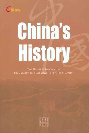 China's History Language English Paper Book Keep On Lifelong Learn As Long As You Live Knowledge Is Priceless And No Border-126