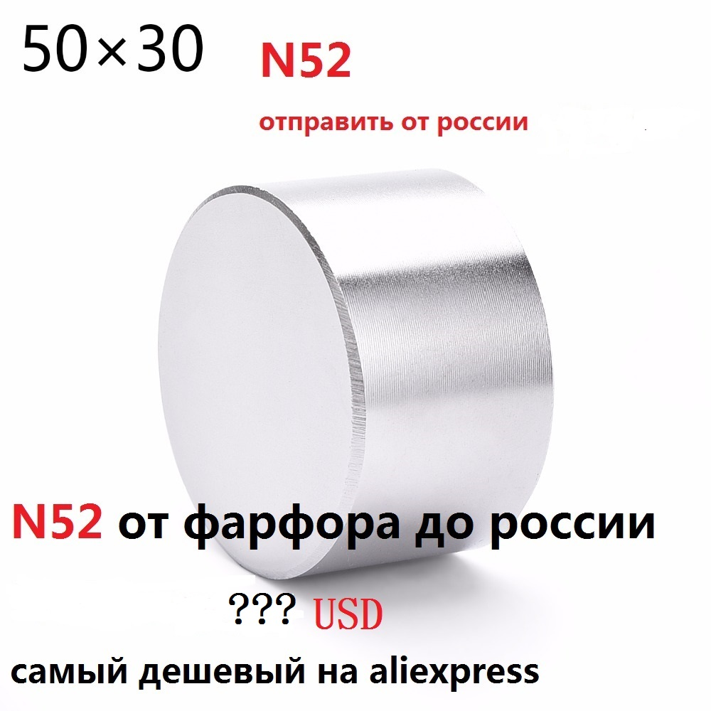 Ímã 1 pçs/lote N52 Dia 50x30mm hot ímã redondo Forte ímãs Rare Earth Ímã De Neodímio 50x 30mm atacado 50*30mm