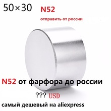 Free shipping 1pc Dia 50x30 mm hot round magnet Strong magnets Rare Earth Neodymium Magnet 50x30mm wholesale 50*30 dropshipping