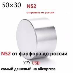 Магнит 1 шт./лот N52 диаметр 50x30 мм Горячий Круглый Магнит Сильные магниты редкоземельный неодимовый магнит 50 мм x 30 мм Оптовая Продажа 50*30 мм
