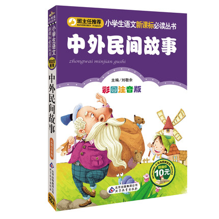 Children Chinese And Foreign Folktales Short Story Book With Pin Yin And Colorful Pictures