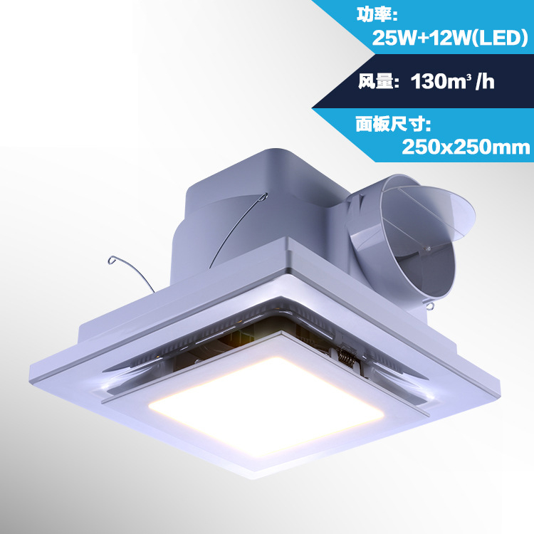 Ceiling fan 8 inch LED lighting energy-saving exhaust fan exhaust 250*250mm