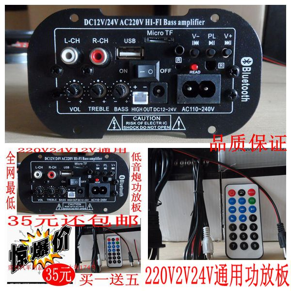 Subwoofer amplifier in high power MP3 12V24V220V card remote control vehicle audio host 5 inch 12v high power 120w 8 inch 10 inch 12 inch subwoofer car core subwoofer amplifier board pure tone