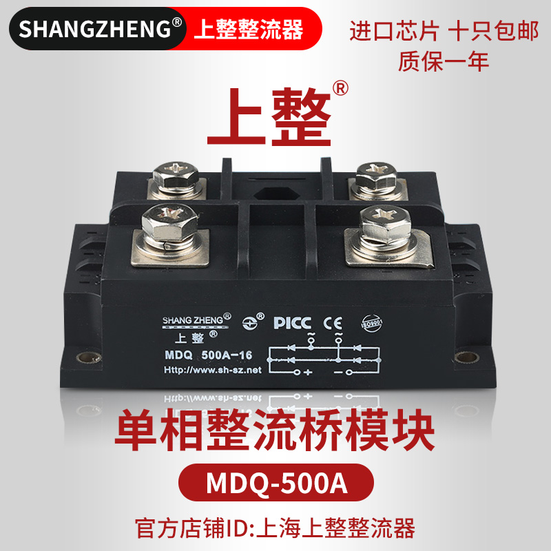 Rectifier MDQ 500A Rectifier Bridge Single-phase Rectifier Module brand new original japan niec indah pt150s16a 150a 1200 1600v three phase rectifier module
