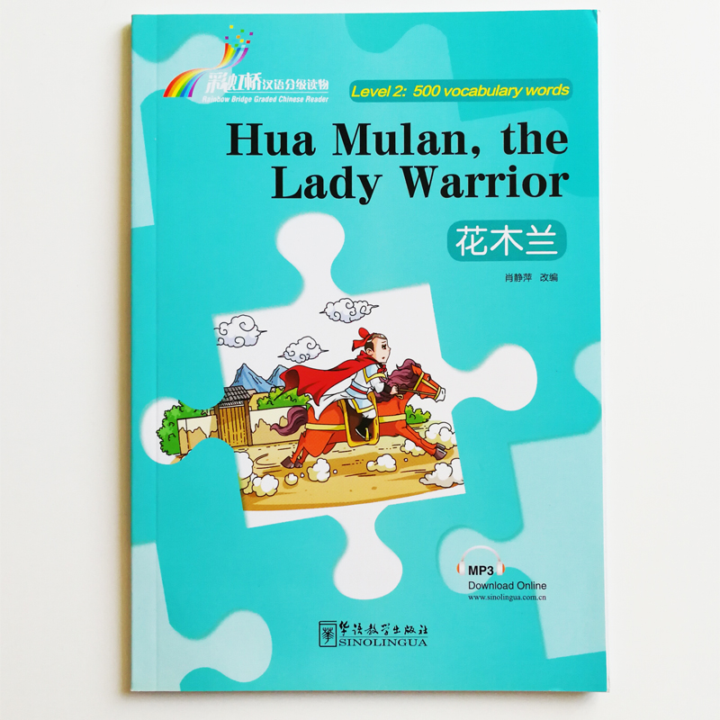 Hua Mulan, The Lady Warrior  Rainbow Bridge Graded Chinese Reader Series Level 2:500 Words Level HSK2-3 Chinese Reading Book