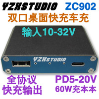 Super Small Full Agreement YZX Car Charge Four Generation PD Notebook Iphone8p PAD DASH HUAWEI SCP