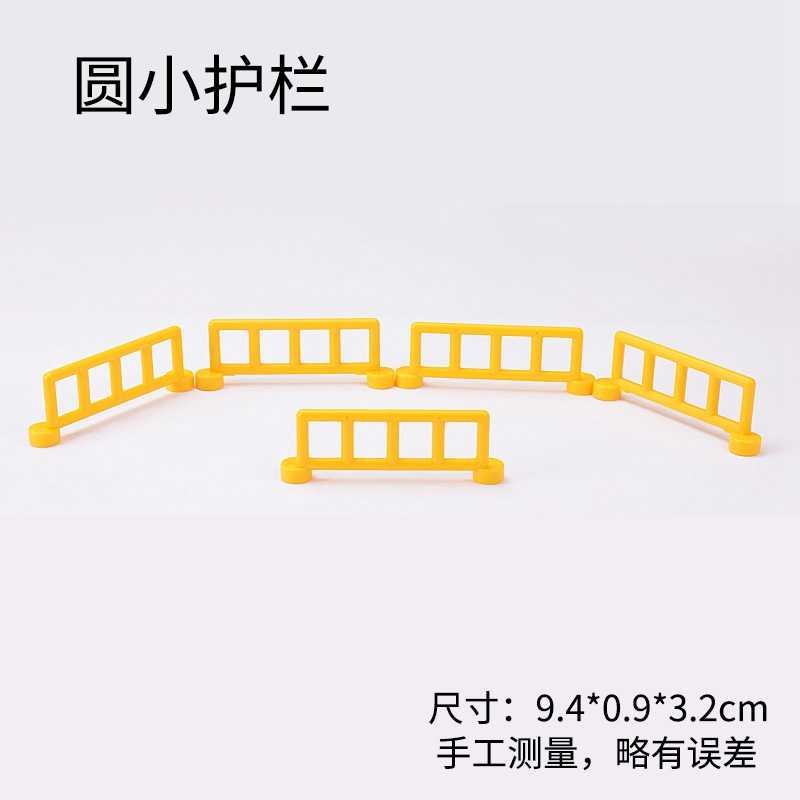 Duplo ladrillos de barandilla redonda TDPJ003 regalos ciudad zoológico juego de valla bloques de construcción bebé modelo grandes partículas juguetes amarillo ciudad duploé