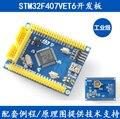 STM32F407VET6 Cortex-M4 placa de Núcleo Placa de Desenvolvimento ARM STM32 placa de sistema Mínimo