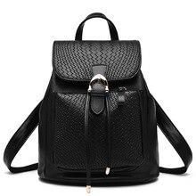Новинка 2017 года PU Для женщин кожаные черные Рюкзаки школьная сумка школьников рюкзак дамы Для женщин пакет Сумки женский упаковки Сумки