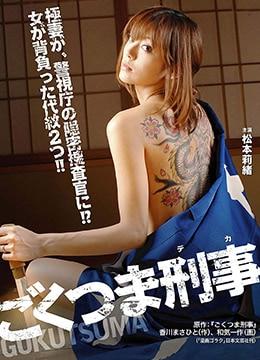 《极道之妻刑警》2010年日本剧情电影在线观看