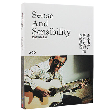 Chinese Music Book Chinese pop songs music cd :Jonathan Lee Album: Sense and Sensibility Concert ,Chinese pop music singer cd sense and sensibility an annotated edition