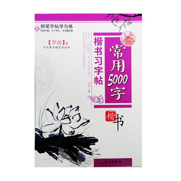 5000 Chinese Characters Word Pen Copybook Hard Pen Calligraphy Copybook Learn Writing Supplies For Chinese Lovers Stationery