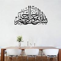 arabic calligraphy wall sticker islamic muslim room decor 568. diy vinyl home decal quran mosque mural art poster 4.0