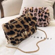 MANFUNI модные плюшевые Leopard сумки на плечо Для женщин цепи Small Flap Bag Женская зимняя обувь Сумки леди Crossbody искусственного меха мешок