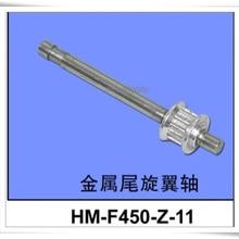 V450D03 Tail Blades Shaft Metal Walkera HM-F450-Z-11 Walkera