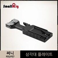 Smallrig VCT 14 Quick Release Tripod Plate For Sony FS5/FS7/Blackmagic Ursa mini DSLR Shoulder Support Plate Kit 2169