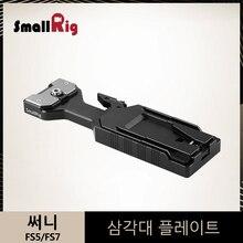 Smallrig VCT-14 Quick Release штативная площадка для Sony FS5/FS7/Blackmagic Ursa Мини DSLR плечо поддержка пластины комплект-2169