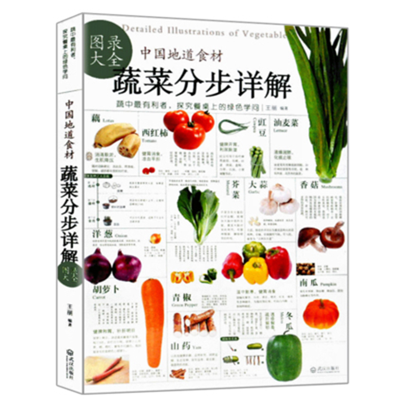 China's authentic ingredients and vegetables detailed illustrations healthy nutrition vegetables books healthy eating books