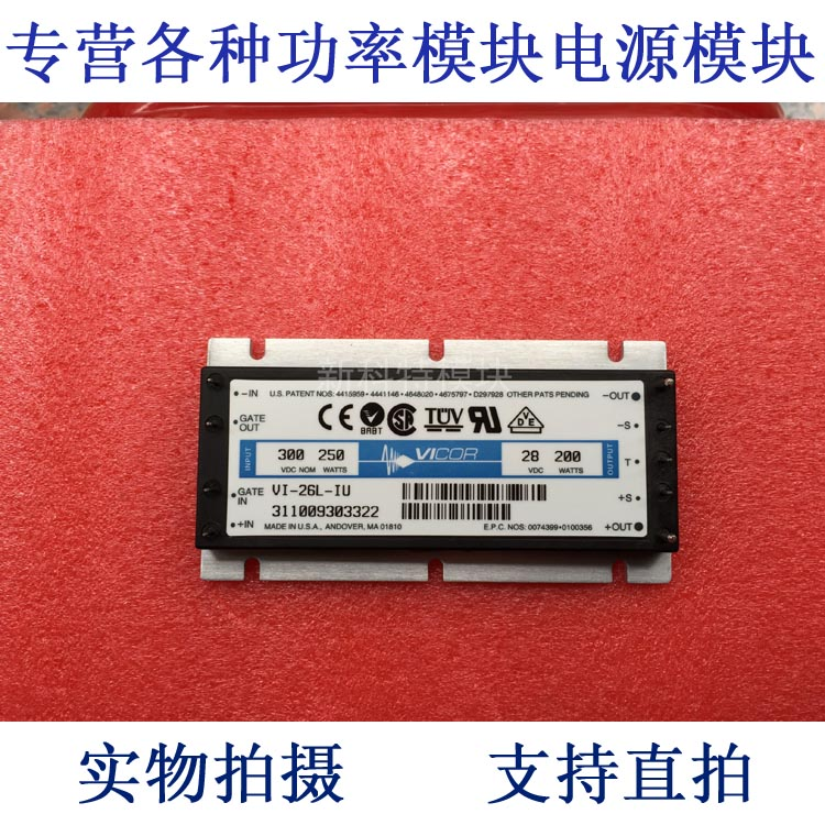 VI-26L-IU 300V-28V-200W DC / DC power supply module vicor vi 261 cu bm f7 vi 261 iu bm f7