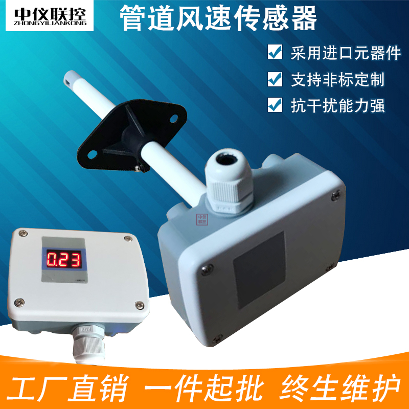 Hot Wind Transmitter, Duct Wind Speed Sensor, Air Duct Speed Equal To EE650 Wind Speed Meter. 0-10m/s