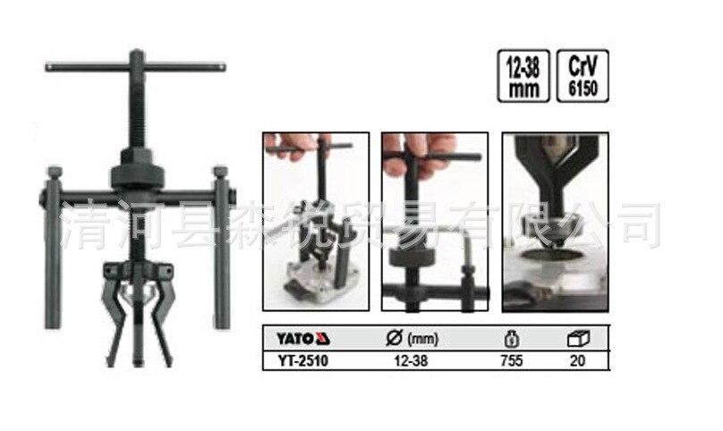Bearing Puller German : Professional supplier yato yi seoul extension yt