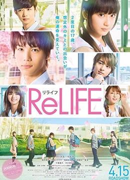 《重返17岁》2017年日本剧情,喜剧,爱情电影在线观看