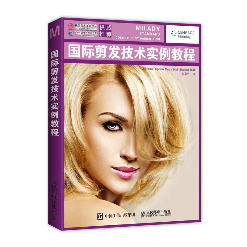 Milady Standard Cosmetology Haircutting Textbook Chinese Edition The Best Textbook Of Haircutting For Beginners