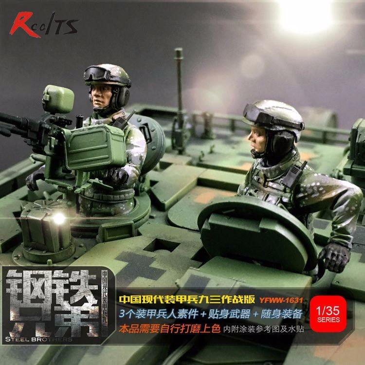 RealTS 수지 군인 1/35 수지 그림 3 개 / 대 중국 현대 기갑 힘 그림