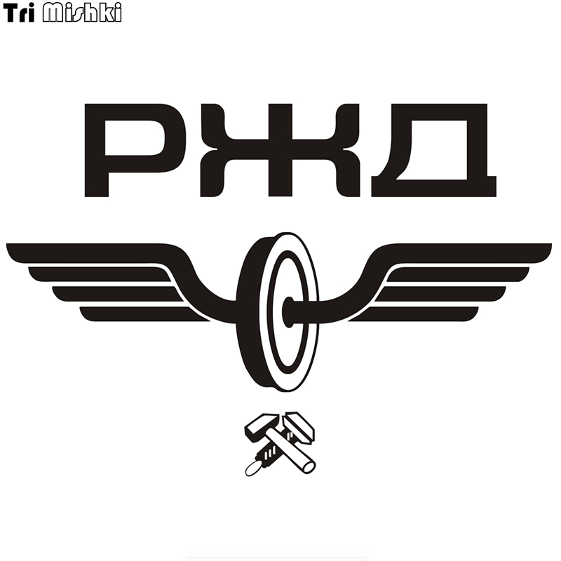 Tri Mishki 30*21cm 20*14cm Russian Railways Wing Wheel Funny Car Stickers Vinyl Decals Accessories Car Sticker HZX295