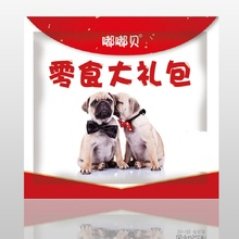 8 kinds of Dog Snacks gifts package Fresh material with beef chicken duck dog feeder clean teeth trainging reward small big dog -in Dog Feeding from Home & Garden