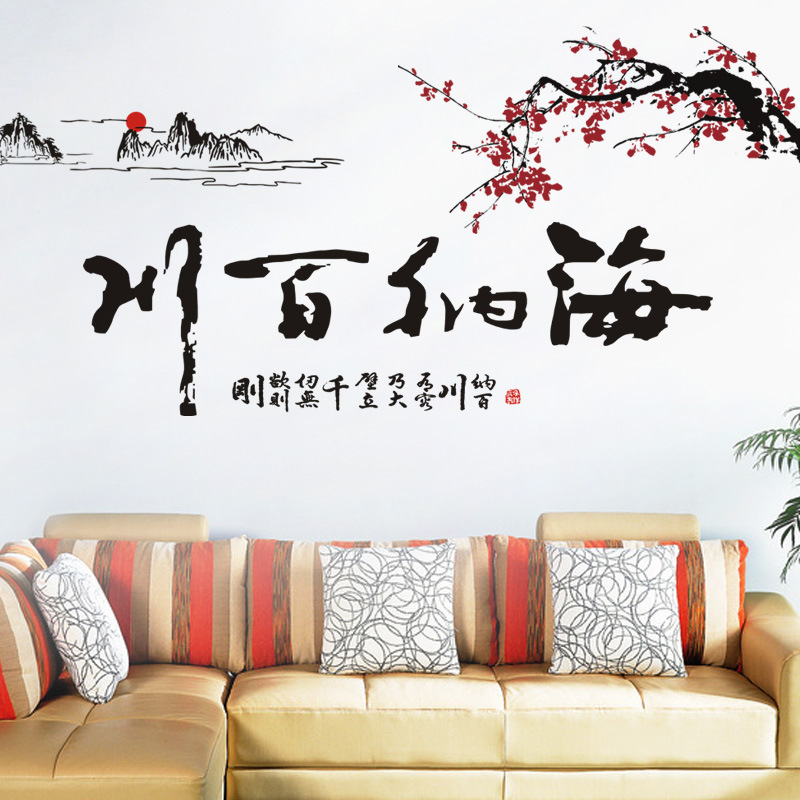 Chinese Style Calligraphy Be Tolerant To Diversity Plum