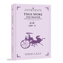 купить Bilingual Thus Spoke the Master Lun Yu in chinese and english by xu xuan chong / Chinese Culure Book по цене 2222.73 рублей