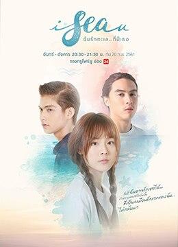 《I Sea U我爱有你的大海》2018年泰国剧情,爱情电视剧在线观看