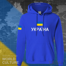 אוקראינה אוקראיני נים גברים סווטשירט זיעה חדש היפ הופ streetwear אימונית האומה כדורגלן ספורט 2017 UKR Ukrayina