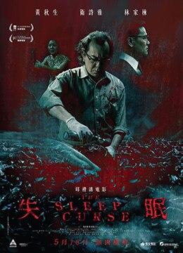《失眠》2017年香港恐怖电影在线观看