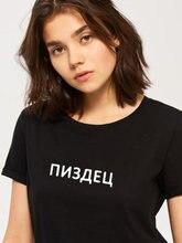 T-shirt à manches courtes col rond pour femmes, à la mode avec Inscription russe, tenue décontracté