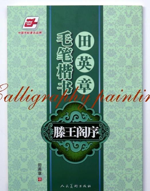 Arte Caligrafia Chinesa Dicionário Livro