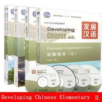 Развитие китайской элементарной II держать на протяжении всей жизни обучения до тех пор, пока вы живете знания бесценны и нет границы 171