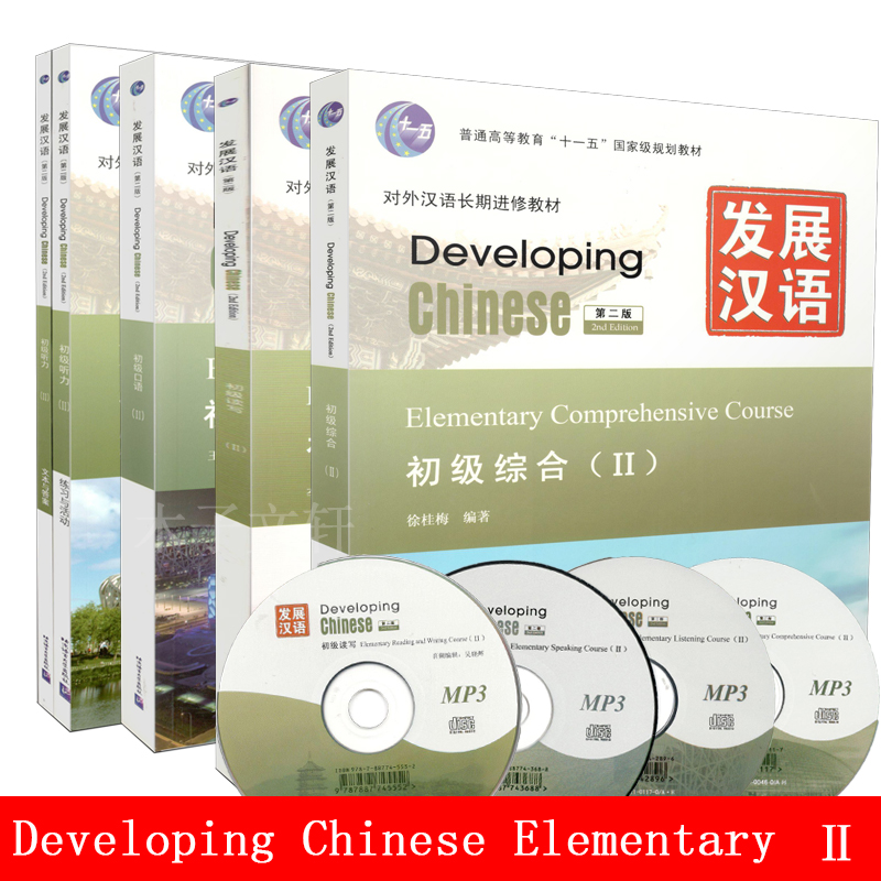 Developing Chinese Elementary II Keep On Lifelong Learning As Long As You Live Knowledge Is Priceless And No Border-171