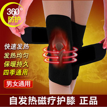1 pair 2 pieces high elastic breathable Protect knee support tourmaline magnetic knee brace pad patella Keep warm Health care