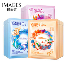 Images Skin Care Deep Sea Moisturizing Facial Mask Natural Liquid Collagen Oil Control Whiting Face Mask moistfull collagen